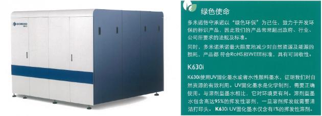 Domino黑白單色數位印刷機K630i 1